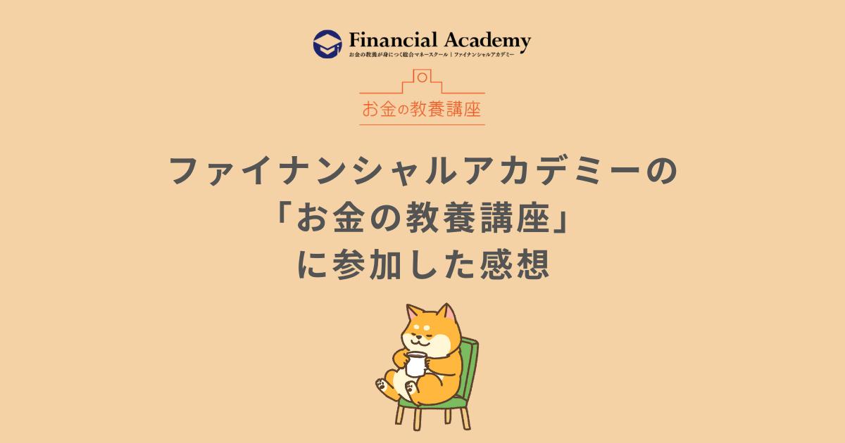 ファイナンシャルアカデミーの「お金の教養講座」に参加した感想【無料セミナーです】