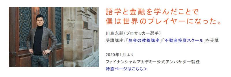 川島永嗣選手が公式アンバサダーに就任