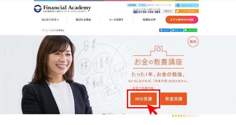 「お金に教養講座」Web受講をクリック