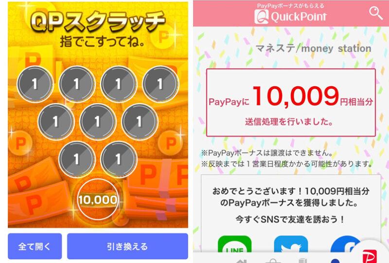 QuickPointのスクラッチカード(10,009ポイントの当選)